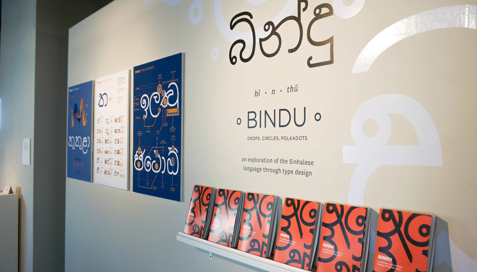 Gallery typographic project on display